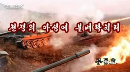 tank propaganda
